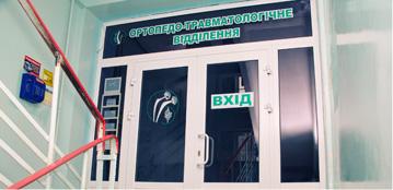 Вход в ортопедо-травматологическое отделение